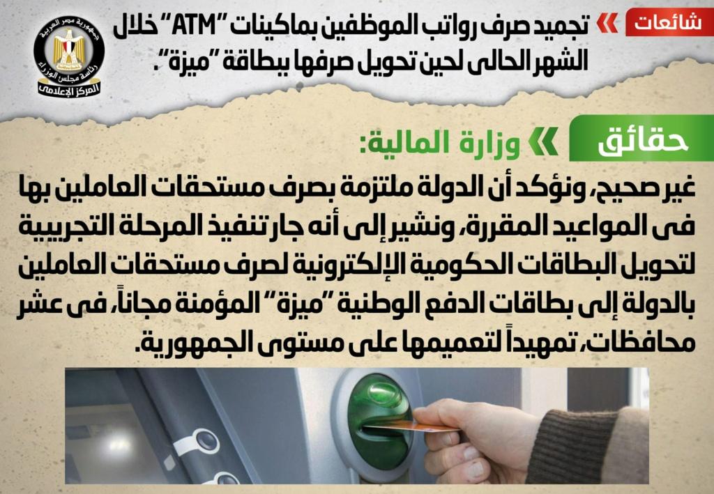 """الحكومة تنفي تجميد صرف رواتب شهر اكتوبر لحين تحويل صرفها ببطاقة """"ميزة"""" 12605"""
