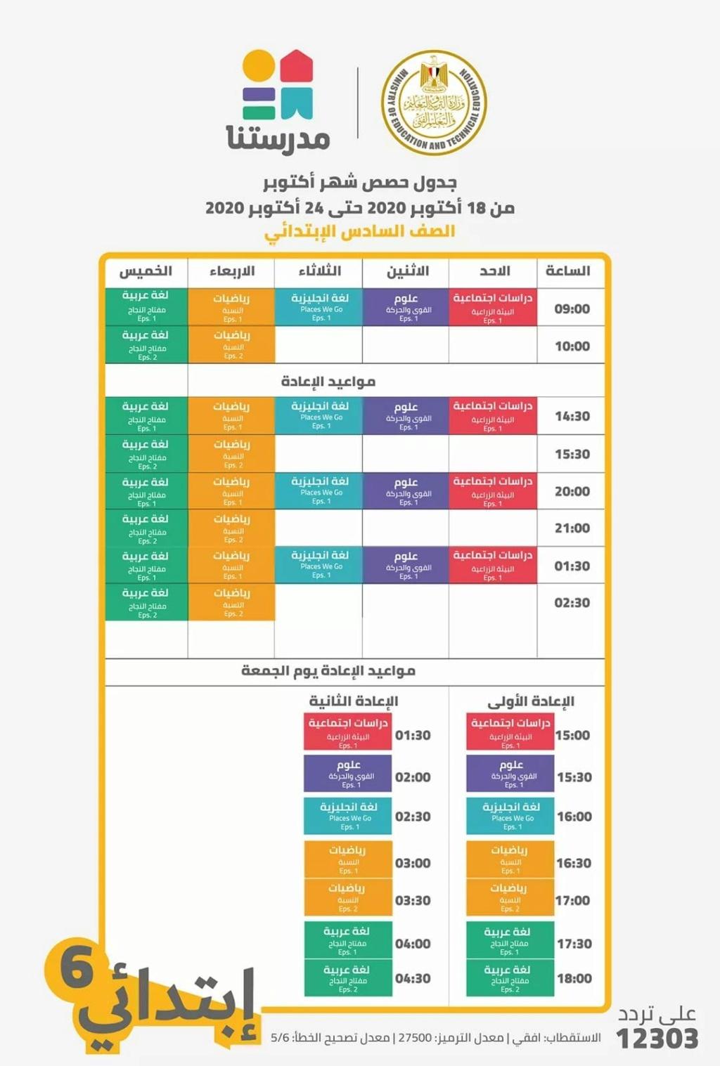 جدول حصص قناة مدرستنا لصفوف الابتدائي والاعدادي 12609