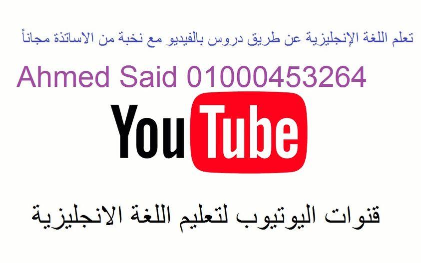 أقوى دروس تعلم الانجليزية..  فيديوهات 10 مدرسين أجانب 12612