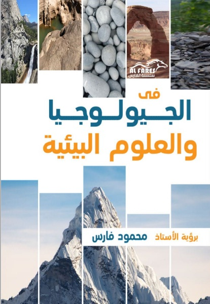 أفضل مذكرة جيولوجيا وعلوم بيئية للثانوية العامة 2021 ا/ محمود فارس 12614
