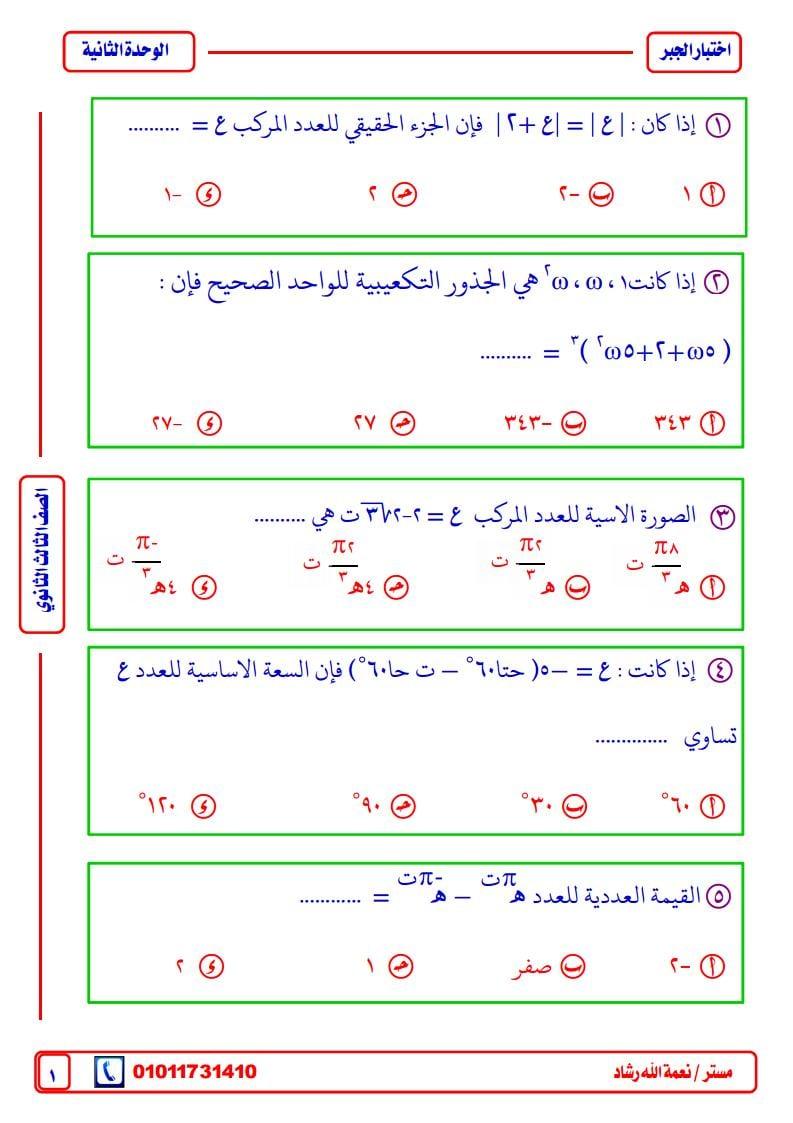 اختبار 2 جبر للصف الثالث الثانوي  - نظام جديد 12617