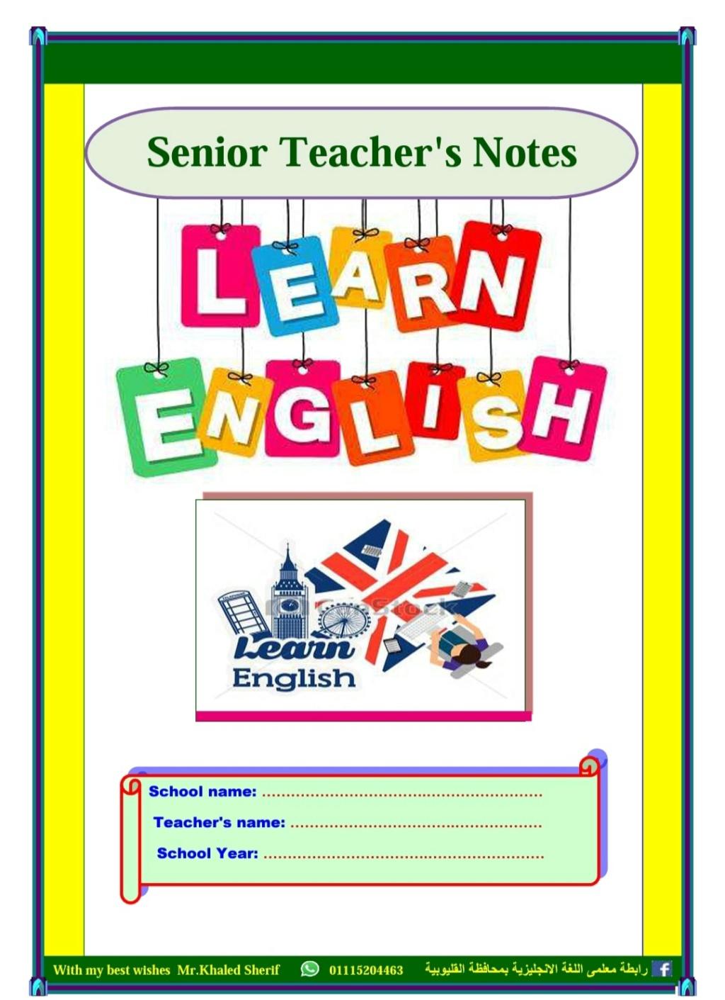 لغة انجليزية l  سجل المعلم الأول للمرحلة الابتدائية آخر اصدار جاهز للطباعه 12641