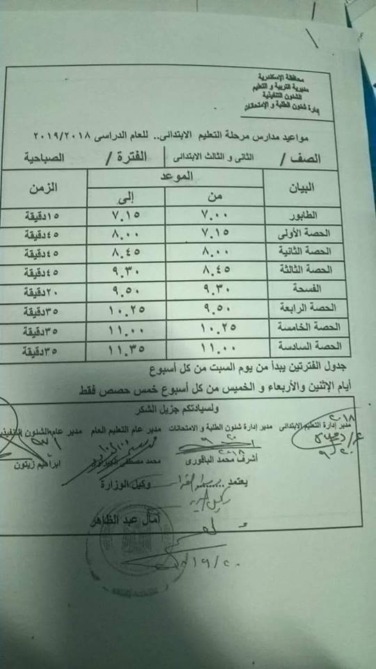 مواعيد الطابور والحصص والفترات للعام الدراسي 2018 - 2019 1265