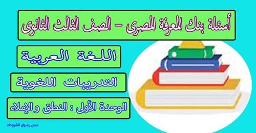 أسئلة بنك المعرفة فى اللغة العربية للصف الثالث الثانوى نظام جديد   30 سؤال نظام جديد بالإجابات 12656