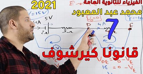 المحاضرة السابعة فيزياء الثانوية العامة نظام جديد   قانونا كيرشوف مستر/ محمد عبد المعبود 12686