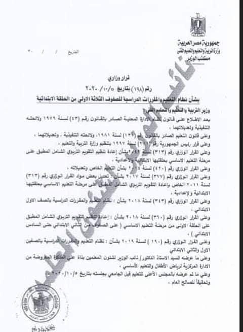التعليم : قرار  الوزاري 194 لسنة 2020 بشأن مقرارات الصفوف من الأول حتى الثالث الابتدائى 12692