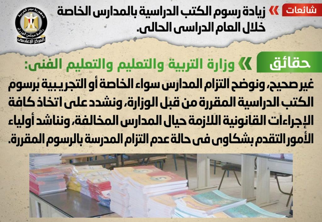 الحكومة تنفى زيادة رسوم الكتب بالمدارس الخاصة 12693