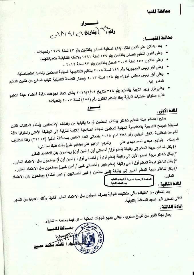 عاجل.. صدور أول قرار تنفيذي بترقية المعلمين وصرف بدل الإعتماد 1270