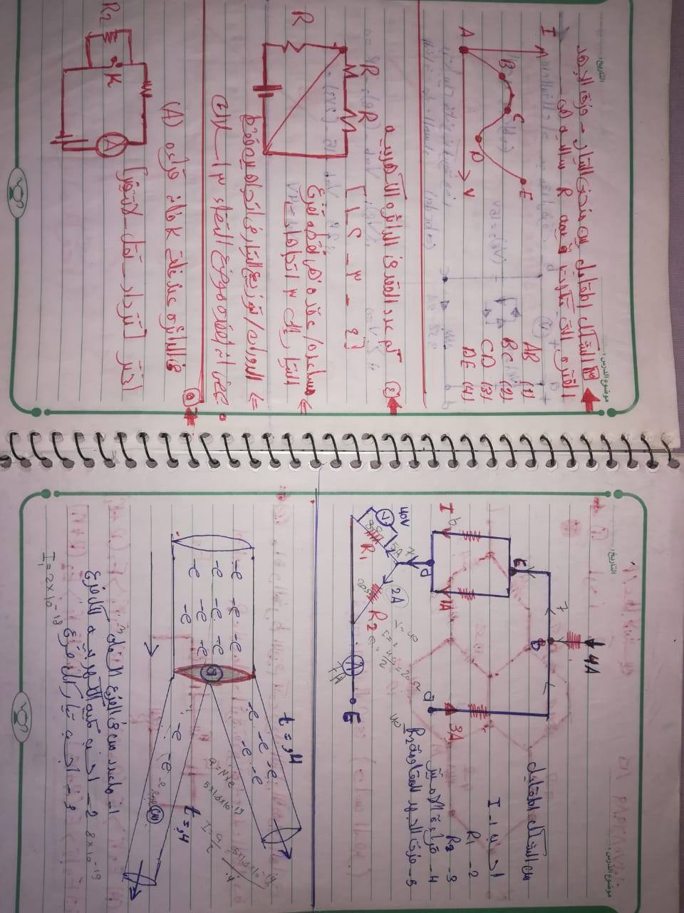 فيـزياء الثانوية العامة | اسئله بنظام حديث تقيس مستوى التحليل والتفسير والتذكر والتطبيق 12701