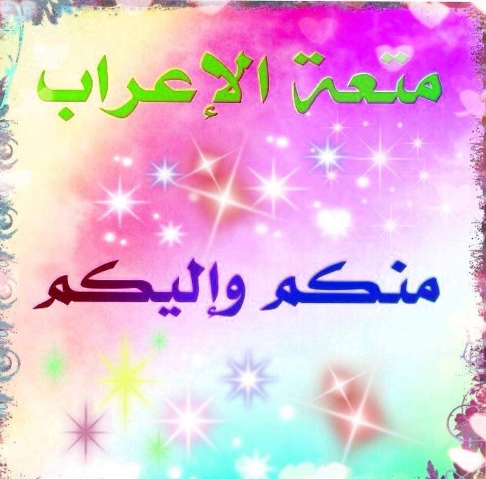 متعة الاعراب | أ. حسن ابوعاصم 12713