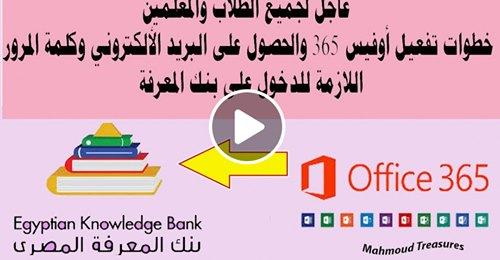 """هام لـ """"الطلاب والمعلمين"""".. طريقة الحصول على الإيميل وكلمة المرور للدخول على بنك المعرفة EKB 12721"""