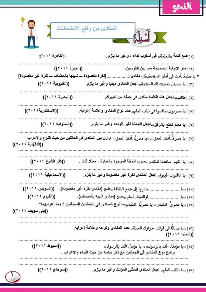 مراجعة علي درس المنادي للثالث الاعدادي ترم أول من واقع الامتحانات 1273
