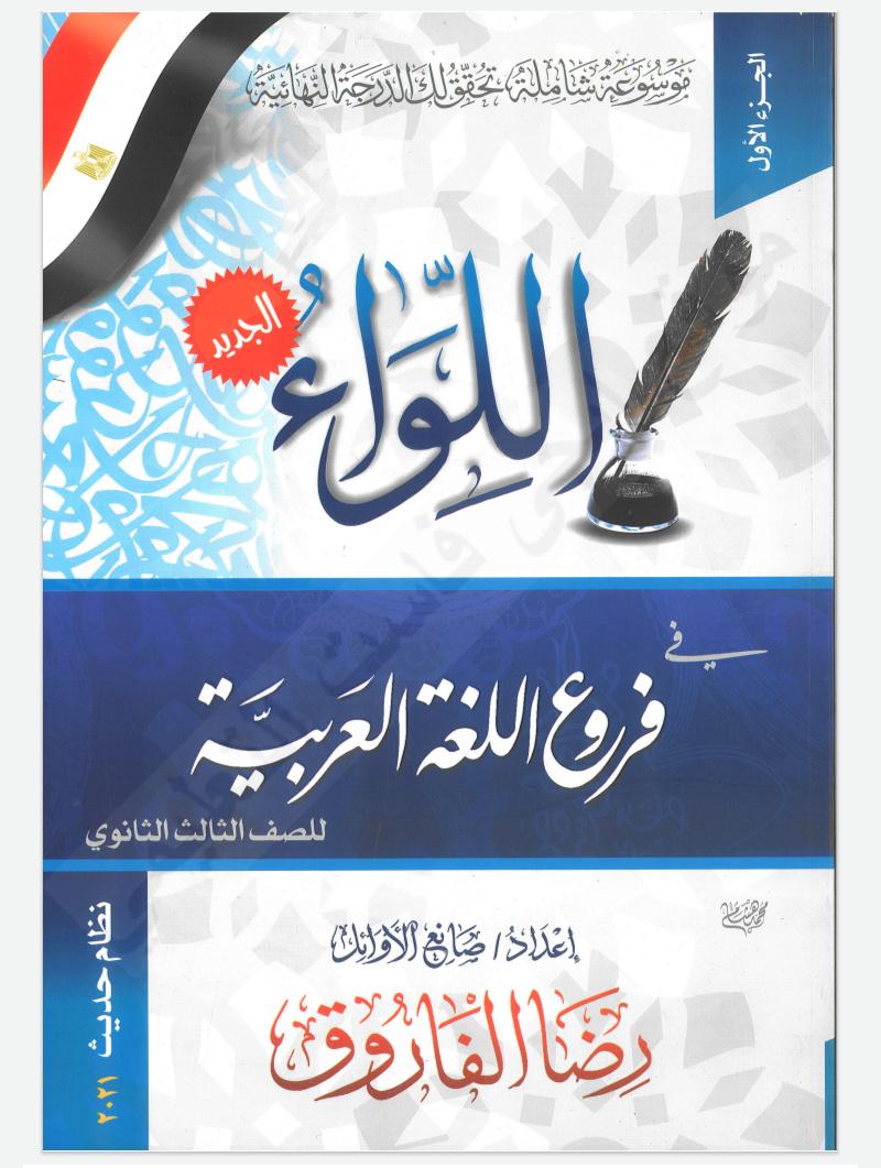 موسوعة اللواء في اللغة العربية لثالثة ثانوي 2021   نظام جديد أ/ رضا الفاروق 12763
