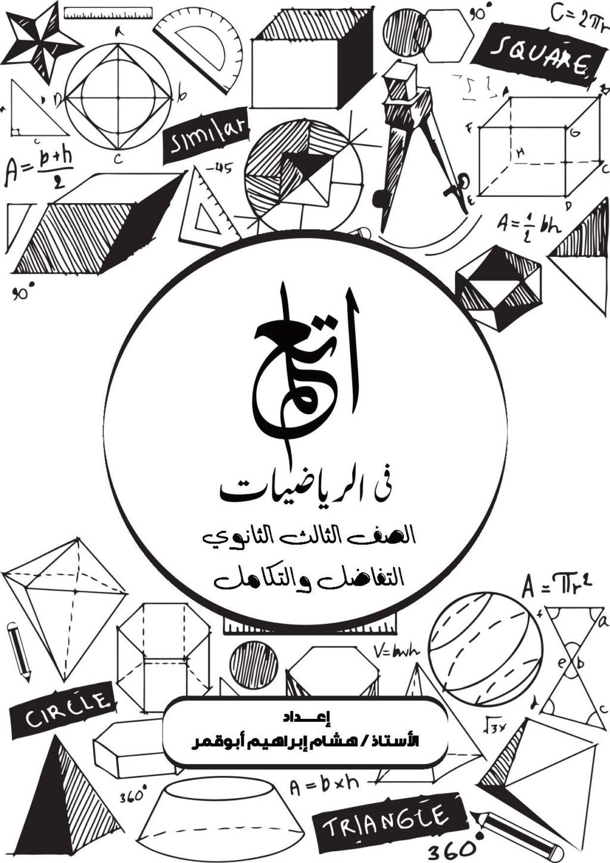 مذكرة التفاضل والتكامل للصف الثالث الثانوي 2021 نظام جديد مستر/ هشام ابو قمر 12783