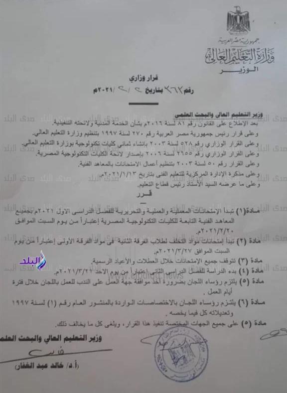 قرار وزير التعليم العالي بموعد الامتحانات والترم الثاني 1279