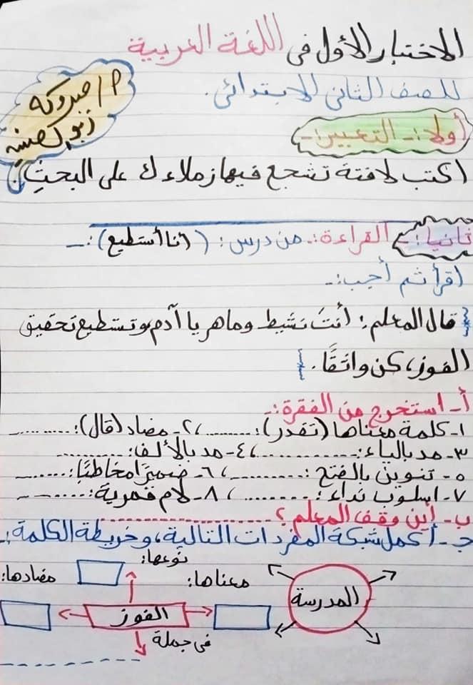 امتحان لغة عربية للصف الثاني الابتدائي ترم أول | تقويمي على النظام الجديد 12795