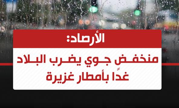 عاجل l الأرصاد تحذر من أمطار رعدية وانخفاض في درجات الحرارة 1280