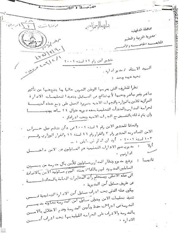 وزارة التربية والتعليم | منشورمنظم للنوبتجيه والحراسه الليليه  12825