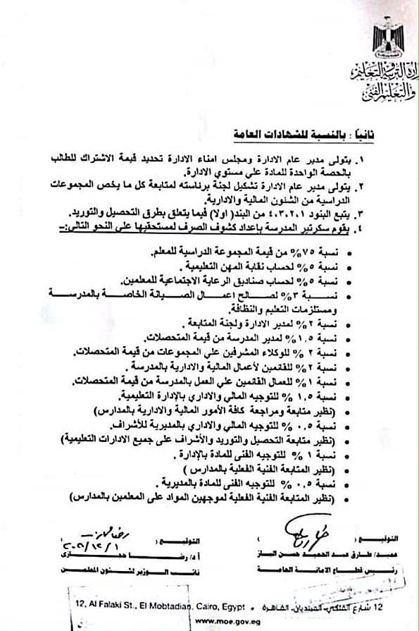 ضوابط تنظيم العمل بالمجموعات المدرسية تنفيذا للقرار الوزاري 193 لسنة 2020 .. مستند 12839