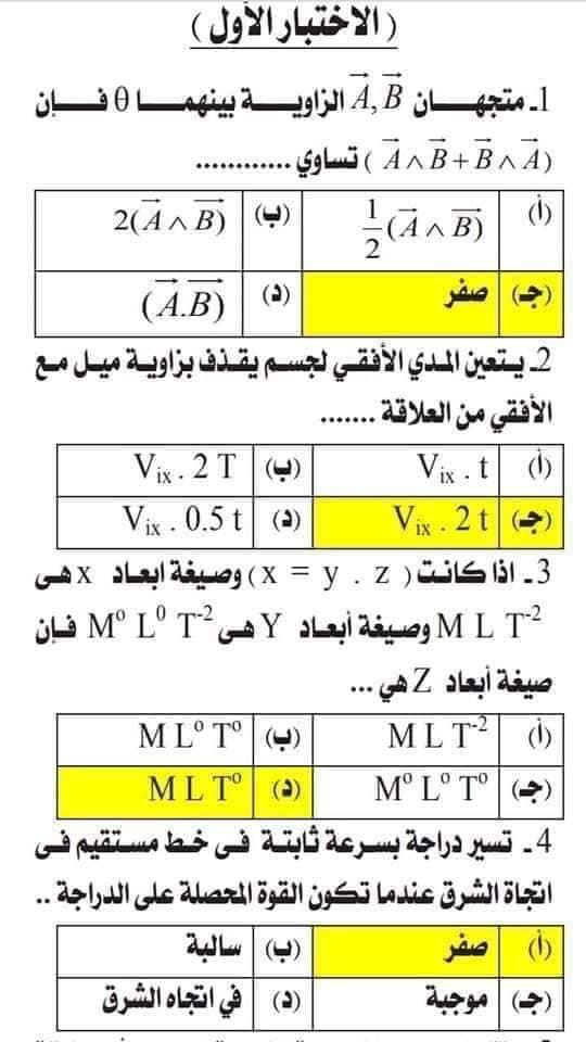 اختبارات فيزياء للثانوية العامة بالاجابات 12846
