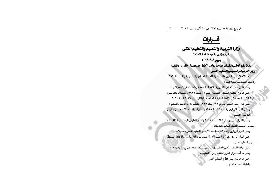 """الجريدة الرسمية"""" تنشر قرارات وزير التعليم بشأن نظام التعليم الجديد والمقررات الدراسية ومن يقوم بالتدريس 1286"""