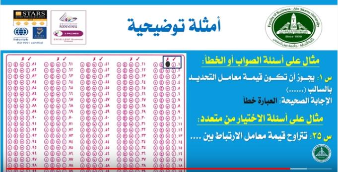 """شرح كيفية الإجابة عن أسئلة الامتحان بنظام """"البابل شيت"""" 1289"""