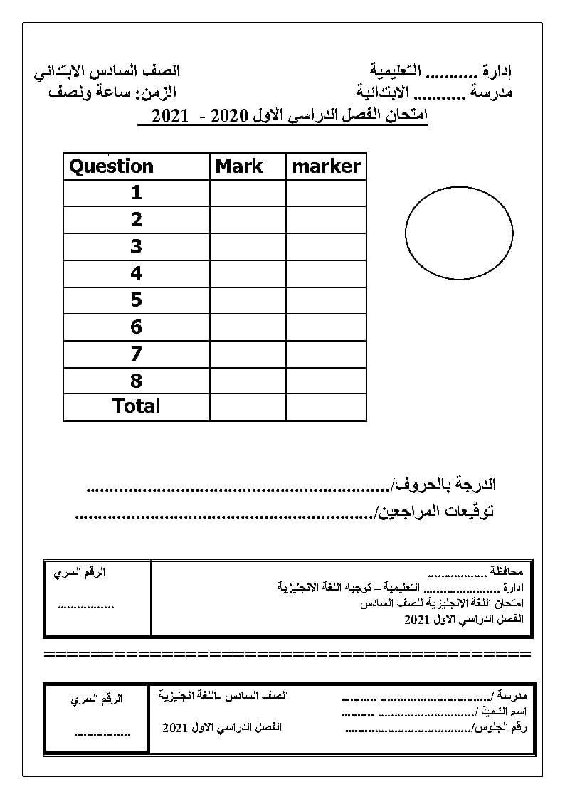 امتحان لغة انجليزية للصف السادس الابتدائي نصف العام 2021  12896
