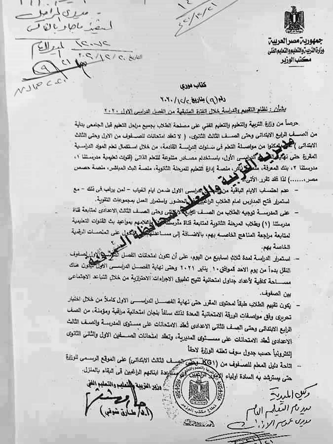 """وزير التربية والتعليم يحسم مصير درجات أعمال السنة """"مستند"""" 12927"""