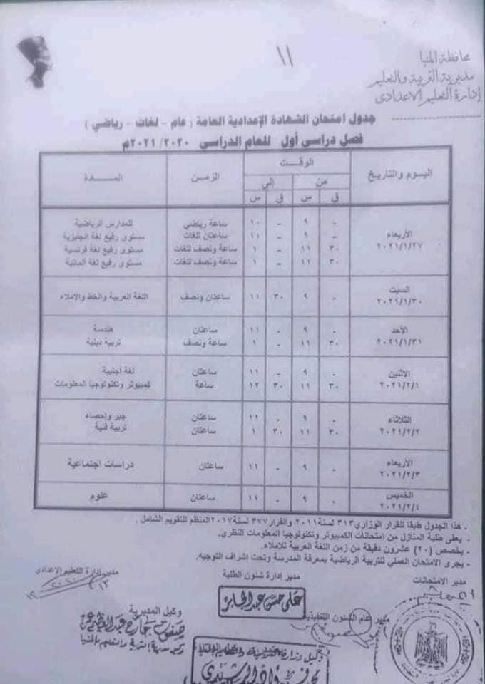 جدول امتحانات الشهادة الاعدادية الترم الاول 2021 جميع المحافظات 12933
