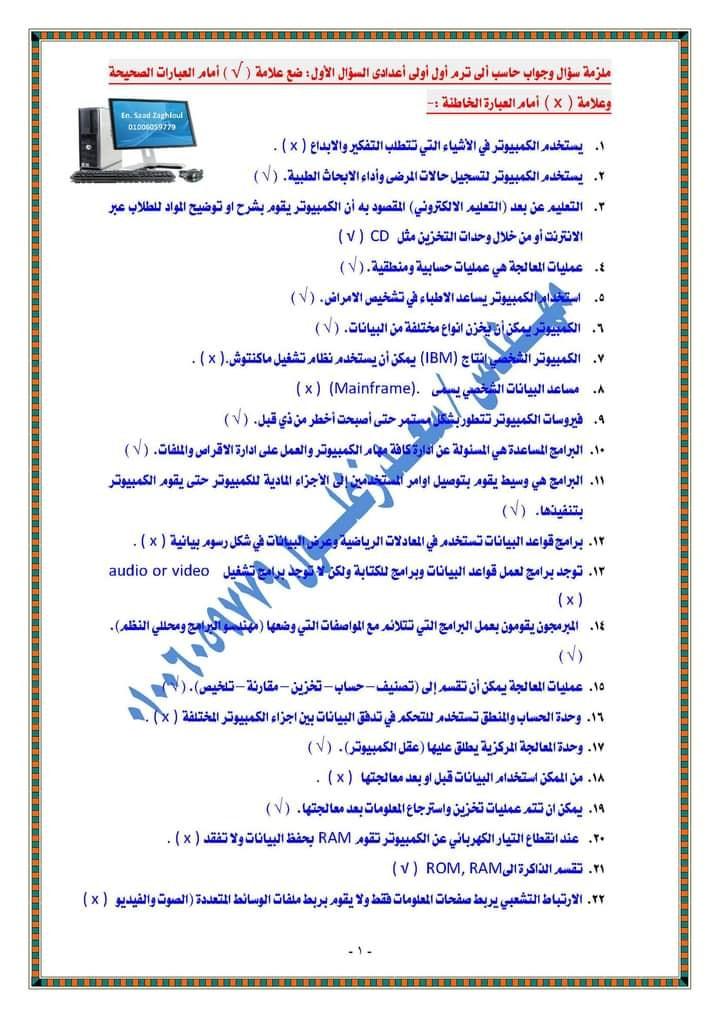 مراجعة حاسب آلي الصف الأول الإعدادى الترم الأول س و ج | 4 ورقات م سعد زعلول 12935