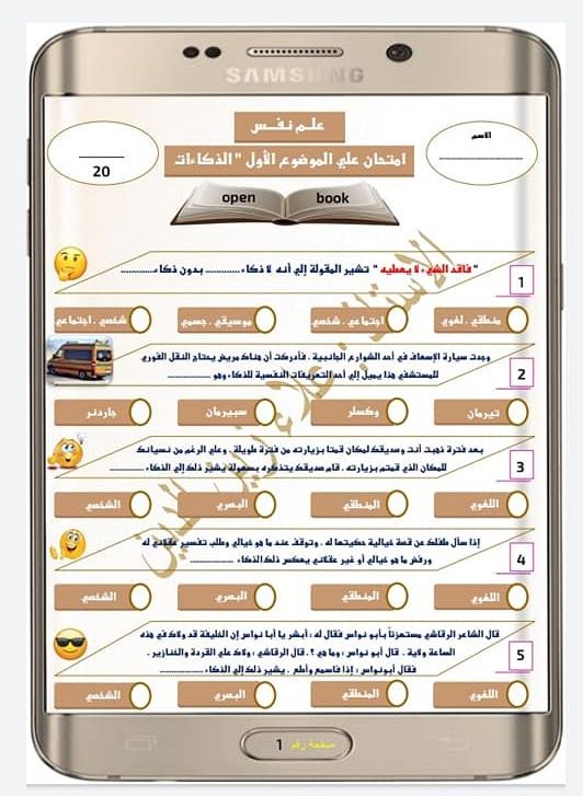 امتحان علم نفس للصف الثالث الثانوي نظام جديد   مستر احمد بدر  12979