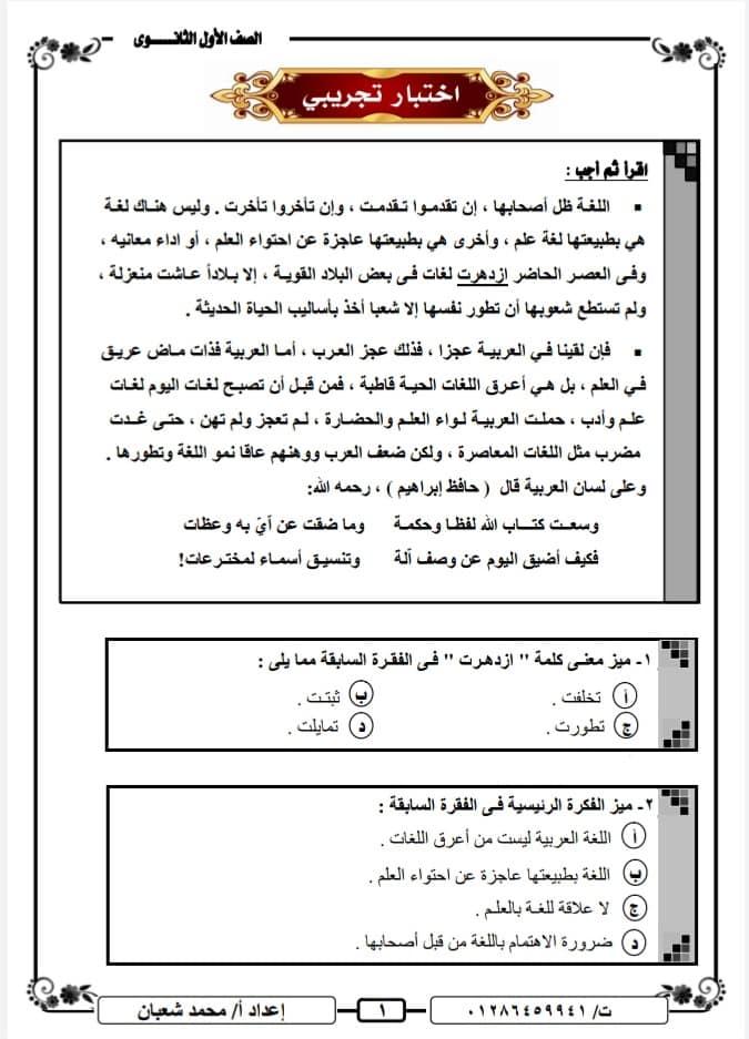 امتحان اللغة العربية للصف الاول الثانوي الترم الاول نظام جديد أ/ محمد شعبان 12980