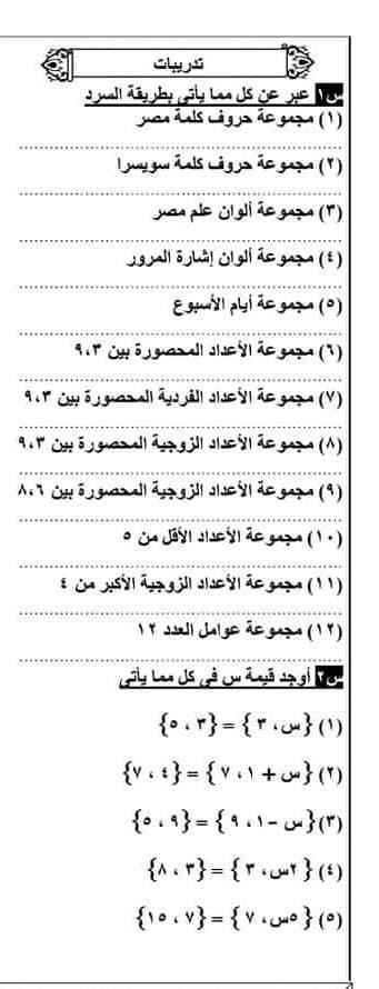 مراجعة علي المجموعات والهندسة رياضيات الصف الخامس الابتدائي  ا. داليا عبد المنعم 12985
