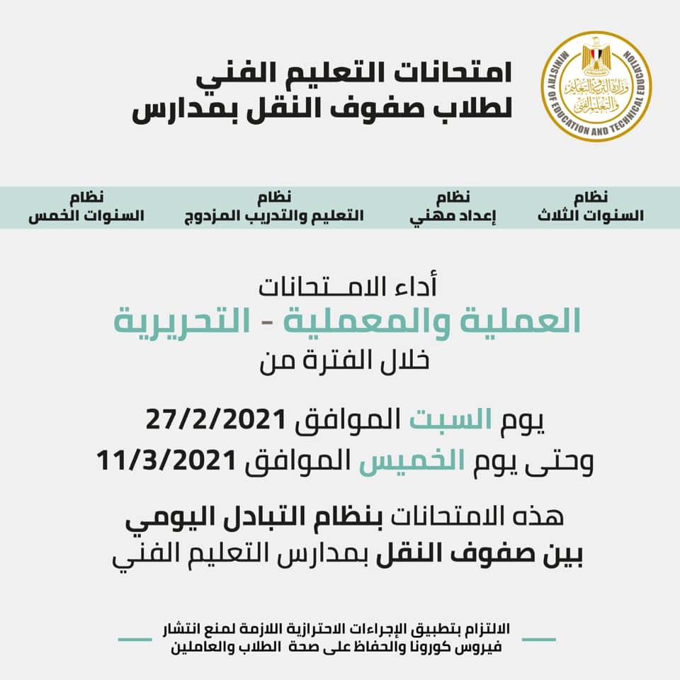 تفاصيل امتحانات التعليم الفني الفصل الدراسي الأول ٢٠٢٠-٢٠٢١ 1299