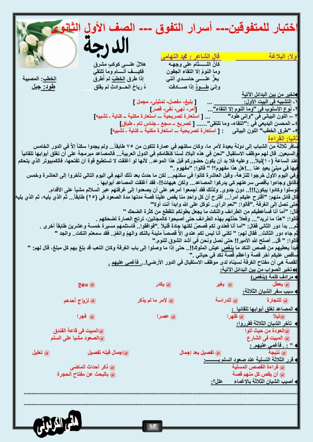 امتحان لغة عربية للمتفوقين طلاب الصف الأول الثانوى2021 12996