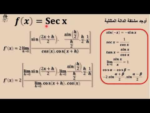 مراجعة تفاضل 3 ثانوي   مشتقة Sec x 12999