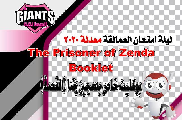 بوكليت مراجعة قصة سجين زندا للثانوية العامة 2020 13-6-211