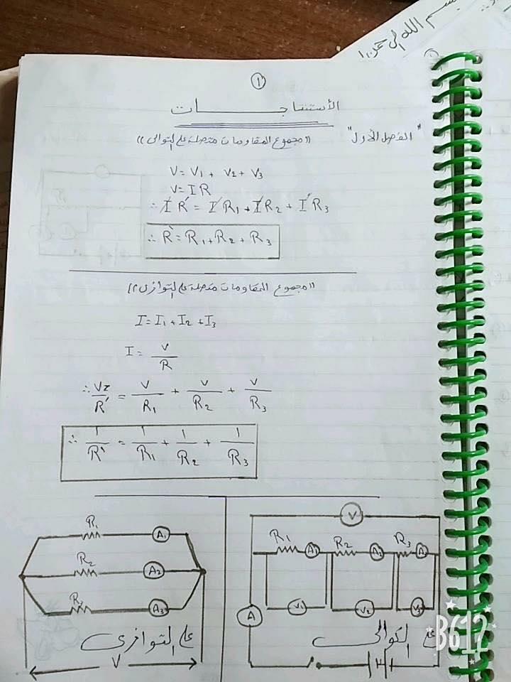 كل استنتاجات الكهربية - فيزياء ثانوية عامة 130