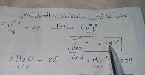 مراجعة كيمياء ثالثة ثانوي | التحليل الكهربي لمحلول كبريتات النحاس 13005