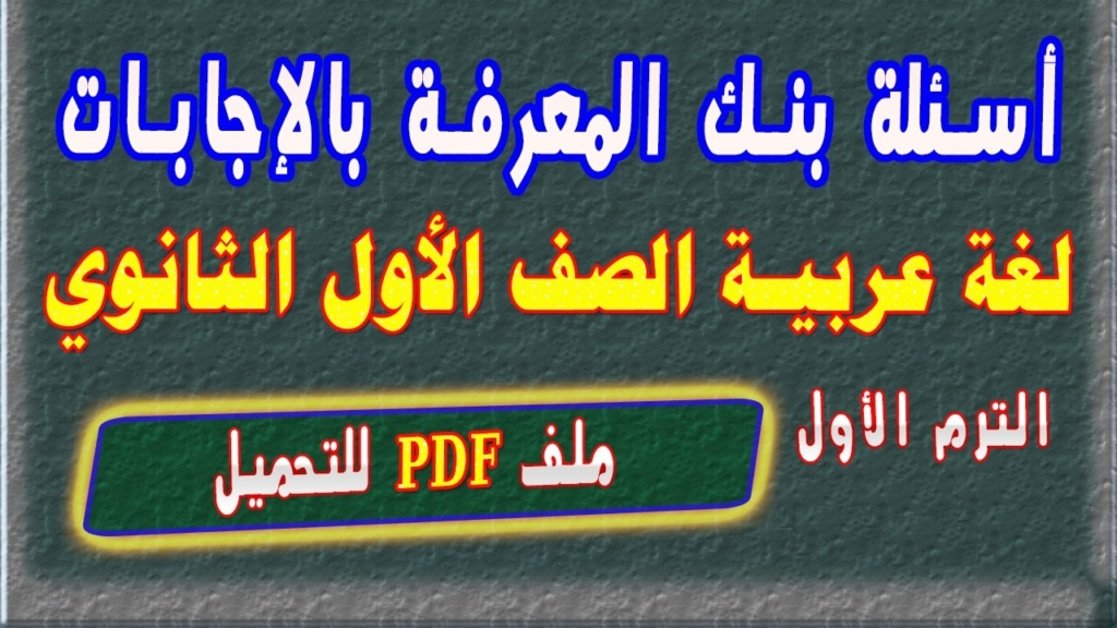 مراجعة اللغة العربية للصف الأول الثانوي الترم الأول | أسئلة وإجابات بنك المعرفة 13028210