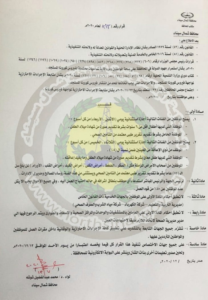 قرار محافظ شمال سيناء رقم 213 لسنة 2020 بشأن ضوابط الاجازات الاستثنائية لمواجهة فيروس كورونا 13030110