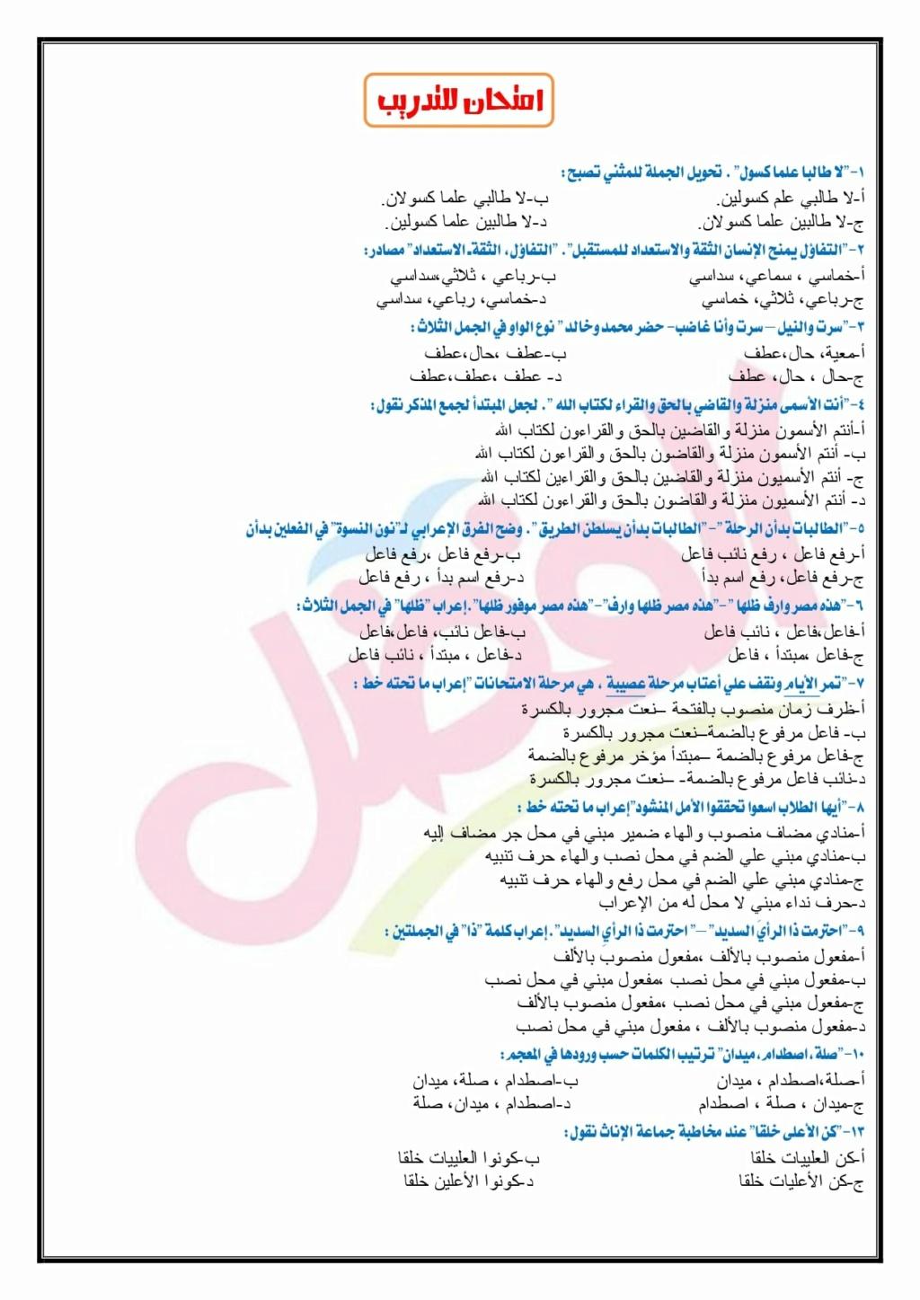 امتحان لغة عربية تدريبي للصف الثالث الثانوي 2021 أ/ محمد رفعت فضل 13035