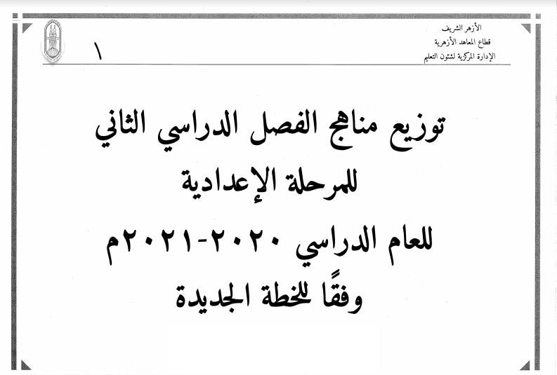 توزيع مناهج الصف الأول والثاني والثالث الإعدادي الازهري جميع المواد الترم الثاني 2021 1305
