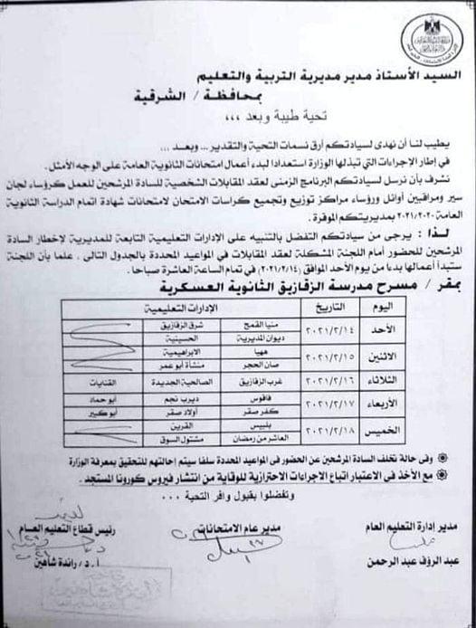 مواعيد عقد المقابلات الشخصية للمرشحين للعمل بامتحانات الثانوية العامة 2021 | محافظة الشرقية 13063