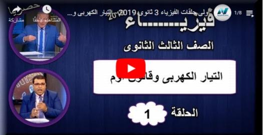 شرح التيار الكهربي وقانون أوم - فيزياء ثالثة ثانوي 2019 فيديو أ/ حسام الصيفي  1307