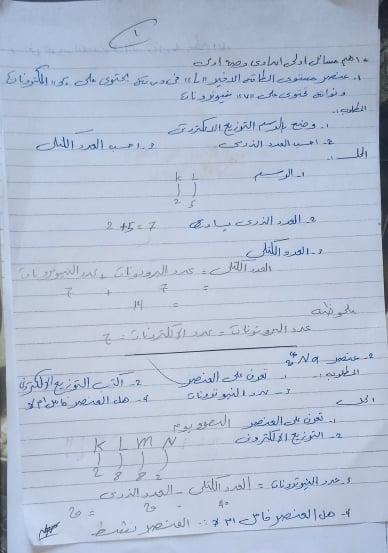 مراجعة مسائل علوم الصف الاول الاعدادي    13071