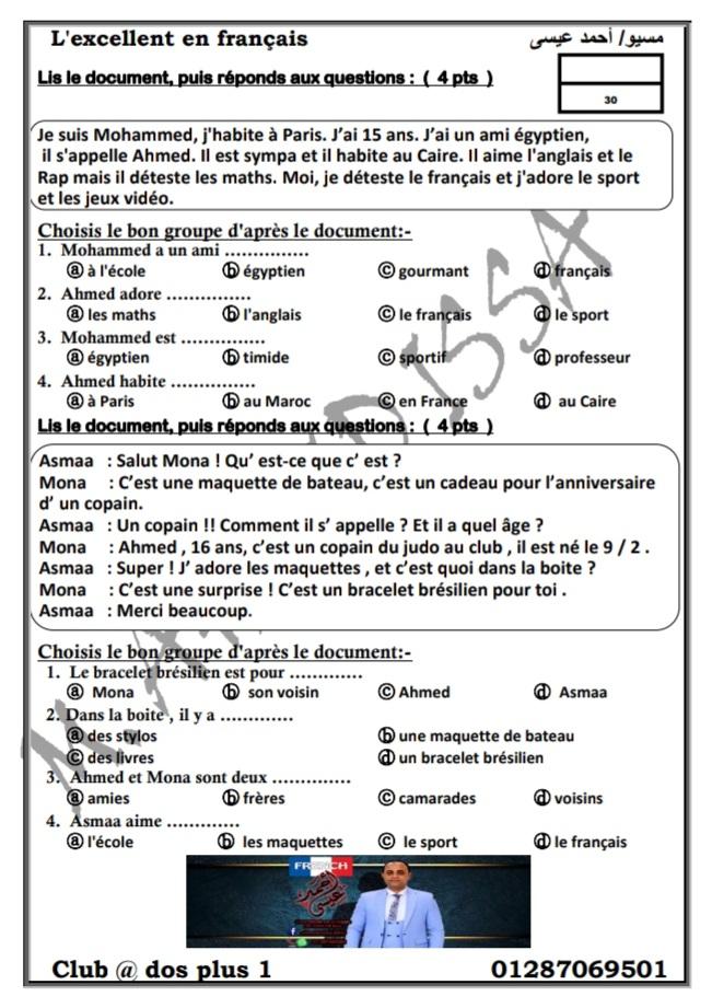 امتحان اللغة الفرنسية للصف الأول الثانوى 2021 مسيو/ أحمد عيسى 13082
