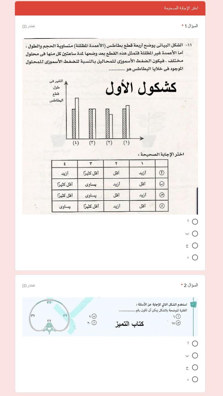 امتحان الكتروني احياء للثانوية العامة نظام جديد | يقيس مستوى الفهم بشكل ممتاز ومن صميم المنهج 13086