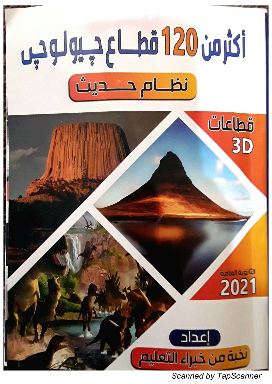 مراجعة الجيولوجيا للصف الثالث الثانوى | 120 قطاع جيولوجي نظام حديث 13091