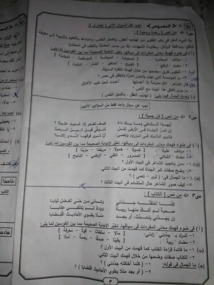 نموذج الاجابة الرسمي لامتحان اللغة العربية 3 اعدادي محافظة الجيزه ترم أول 2019 13113